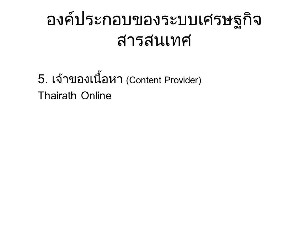 องค์ประกอบของระบบเศรษฐกิจ สารสนเทศ 5. เจ้าของเนื้อหา (Content Provider) Thairath Online
