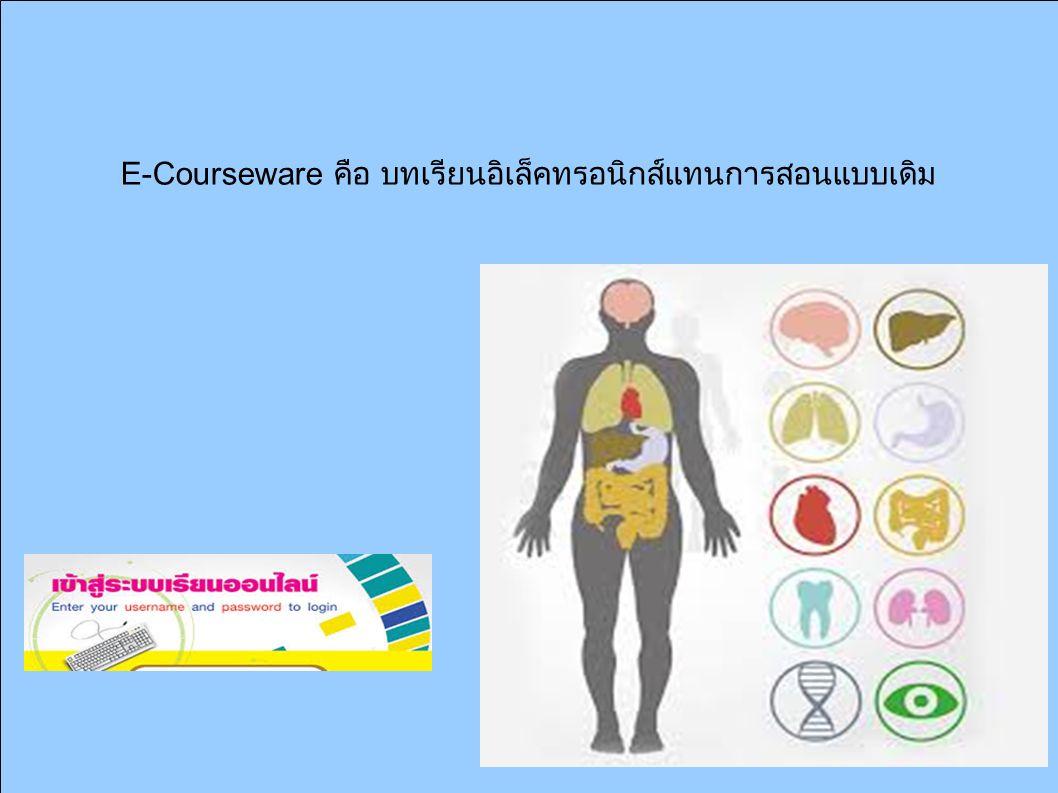 E-Courseware คือ บทเรียนอิเล็คทรอนิกส์แทนการสอนแบบเดิม