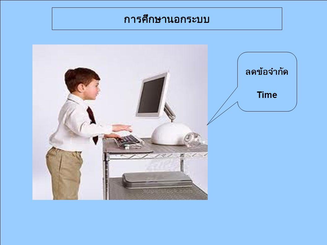 การศึกษานอกระบบ ลดข้อจำกัด Time