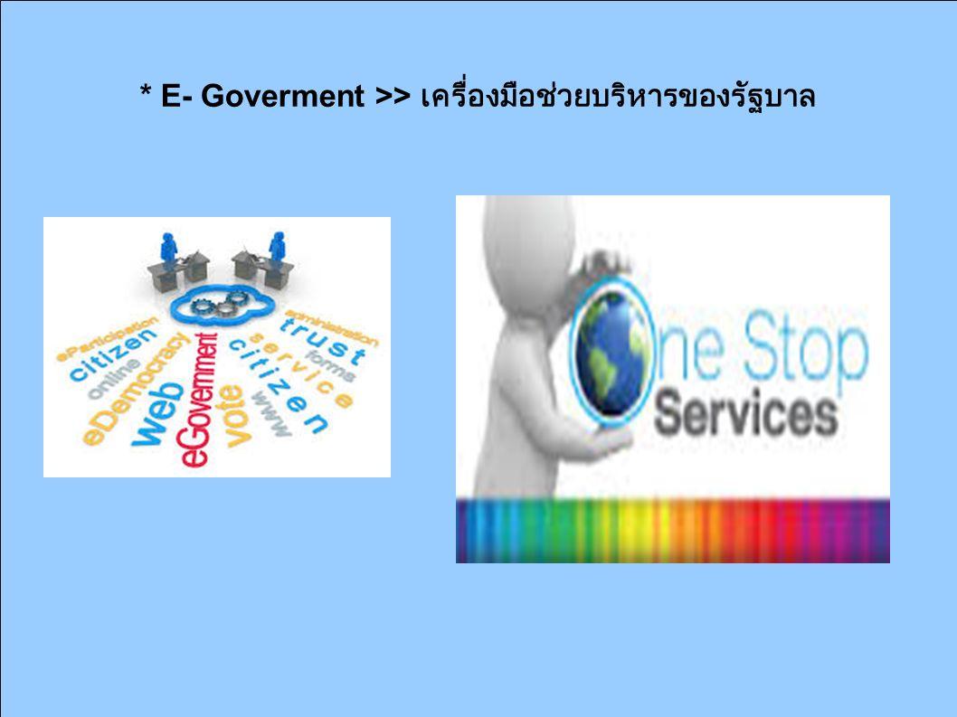 * E- Goverment >> เครื่องมือช่วยบริหารของรัฐบาล