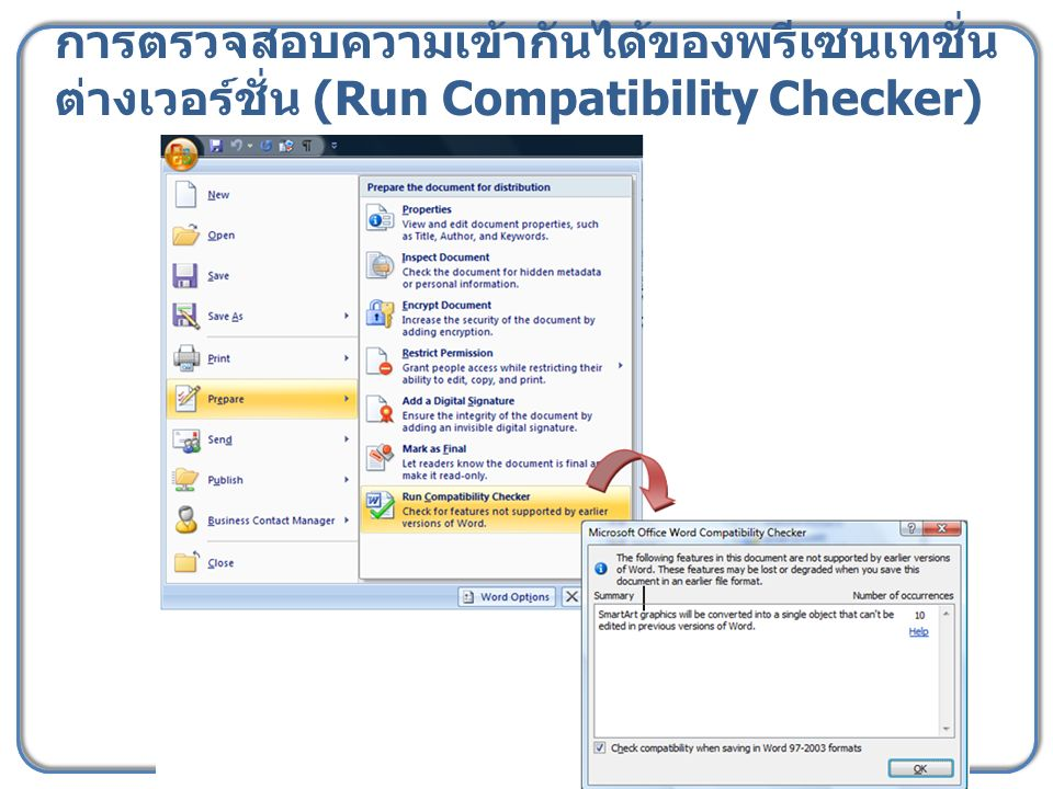 การตรวจสอบความเข้ากันได้ของพรีเซนเทชั่น ต่างเวอร์ชั่น (Run Compatibility Checker)