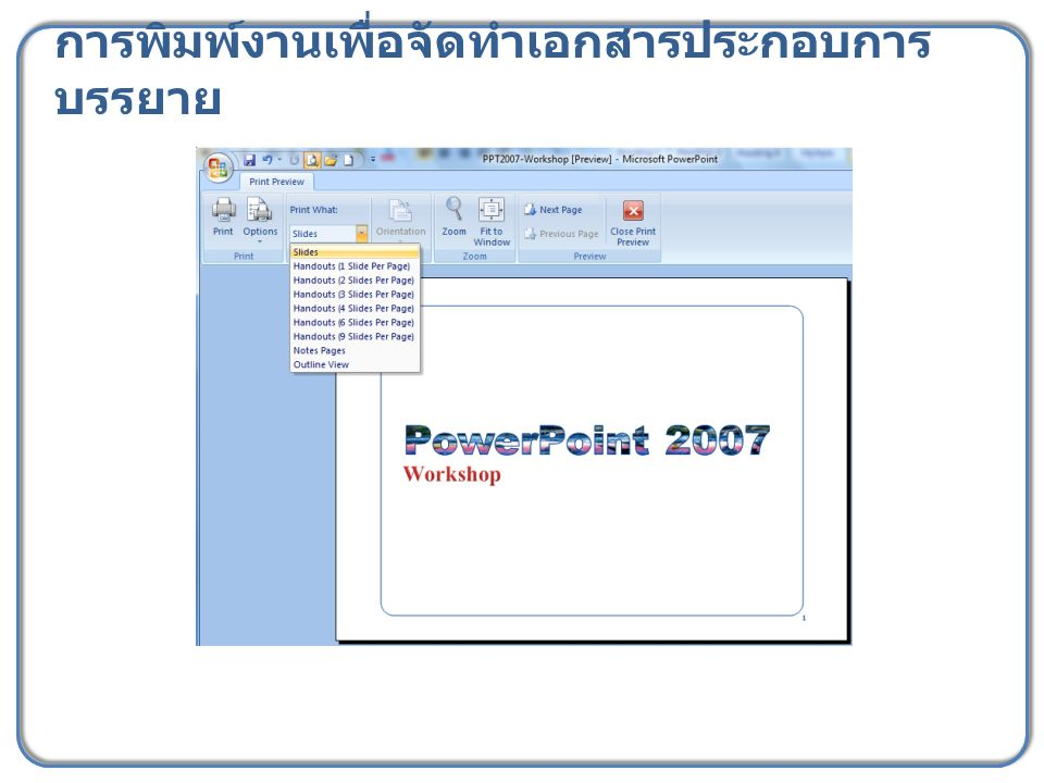 การพิมพ์งานเพื่อจัดทำเอกสารประกอบการ บรรยาย