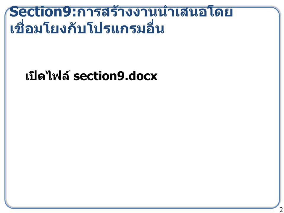 Section9: การสร้างงานนำเสนอโดย เชื่อมโยงกับโปรแกรมอื่น 2 เปิดไฟล์ section9.docx
