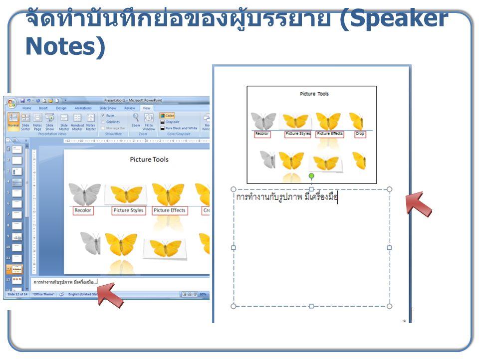 จัดทำบันทึกย่อของผู้บรรยาย (Speaker Notes)