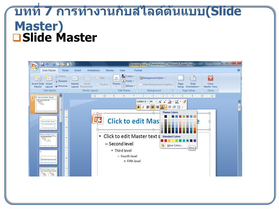 บทที่ 7 การทำงานกับสไลด์ต้นแบบ (Slide Master)  Slide Master