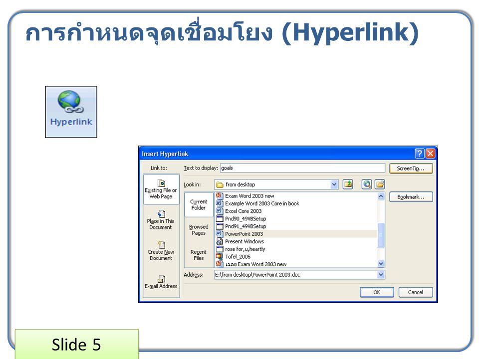 การกำหนดจุดเชื่อมโยง (Hyperlink) Slide 5