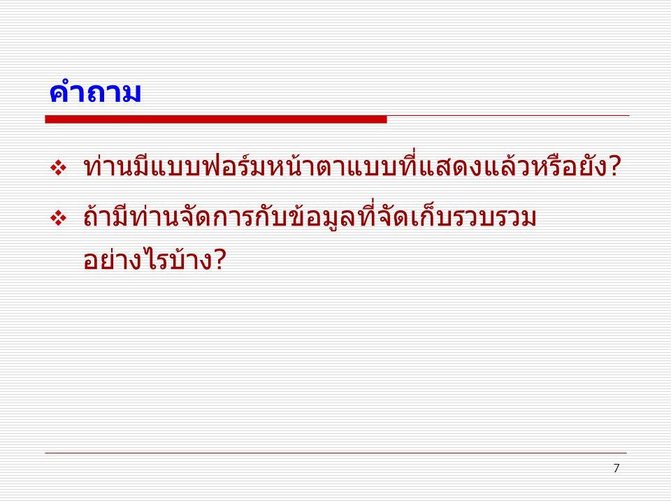 7 คำถาม  ท่านมีแบบฟอร์มหน้าตาแบบที่แสดงแล้วหรือยัง.
