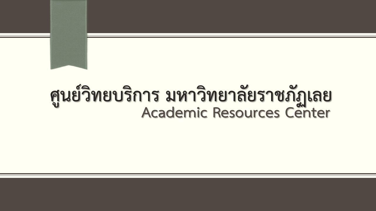 หมายเหตุ: ถ้าต้องการเปลี่ยน รูปภาพบนสไลด์นี้ ให้เลือกรูปภาพ และลบรูปภาพนั้น จากนั้นคลิกที่ ไอคอนรูปภาพ ในตัวแทนรูป เพื่อ แทรกรูปภาพของ คุณ ศูนย์วิทยบริการ มหาวิทยาลัยราชภัฏเลย Academic Resources Center