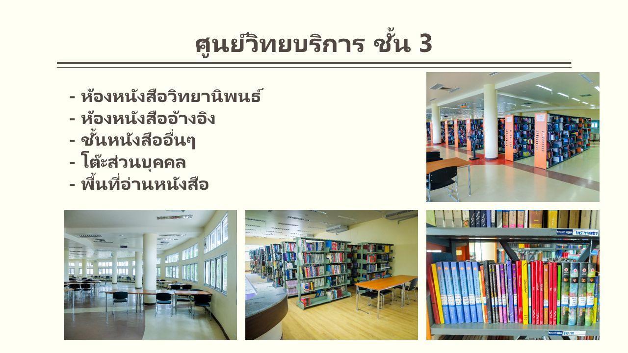 ศูนย์วิทยบริการ ชั้น 3 - ห้องหนังสือวิทยานิพนธ์ - ห้องหนังสืออ้างอิง - ชั้นหนังสืออื่นๆ - โต๊ะส่วนบุคคล - พื้นที่อ่านหนังสือ