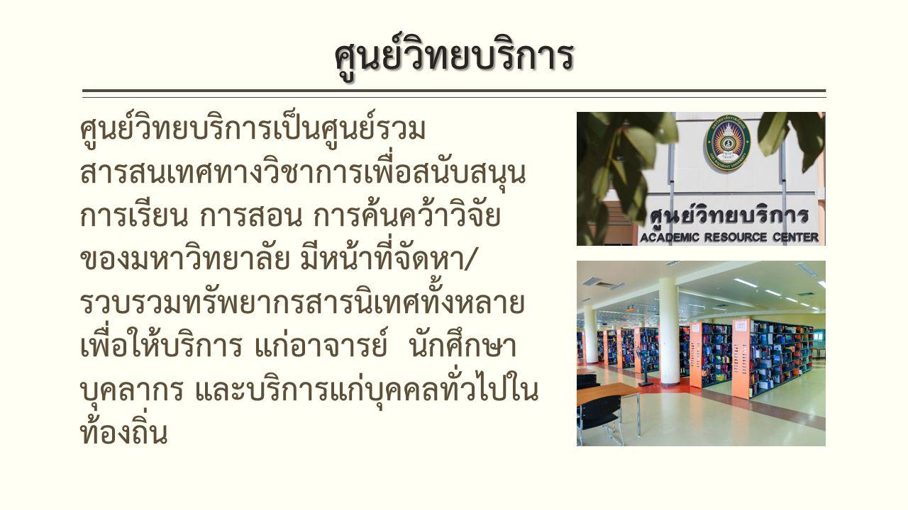 ศูนย์วิทยบริการ ศูนย์วิทยบริการเป็นศูนย์รวม สารสนเทศทางวิชาการเพื่อสนับสนุน การเรียน การสอน การค้นคว้าวิจัย ของมหาวิทยาลัย มีหน้าที่จัดหา/ รวบรวมทรัพยากรสารนิเทศทั้งหลาย เพื่อให้บริการ แก่อาจารย์ นักศึกษา บุคลากร และบริการแก่บุคคลทั่วไปใน ท้องถิ่น
