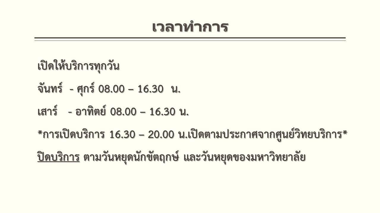 เวลาทำการ เปิดให้บริการทุกวัน จันทร์ - ศุกร์ 08.00 – 16.30 น.