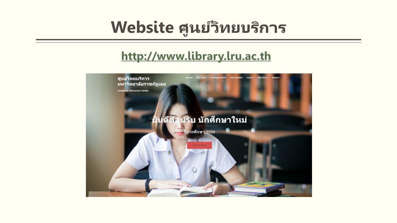 Website ศูนย์วิทยบริการ http://www.library.lru.ac.th