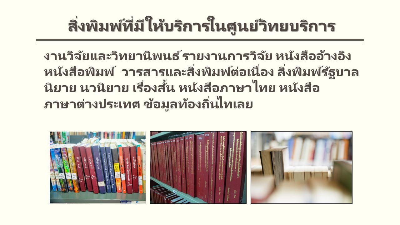 สิ่งพิมพ์ที่มีให้บริการในศูนย์วิทยบริการ งานวิจัยและวิทยานิพนธ์ รายงานการวิจัย หนังสืออ้างอิง หนังสือพิมพ์ วารสารและสิ่งพิมพ์ต่อเนื่อง สิ่งพิมพ์รัฐบาล นิยาย นวนิยาย เรื่องสั้น หนังสือภาษาไทย หนังสือ ภาษาต่างประเทศ ข้อมูลท้องถิ่นไทเลย
