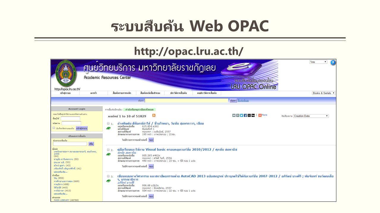 ระบบสืบค้น Web OPAC http://opac.lru.ac.th/