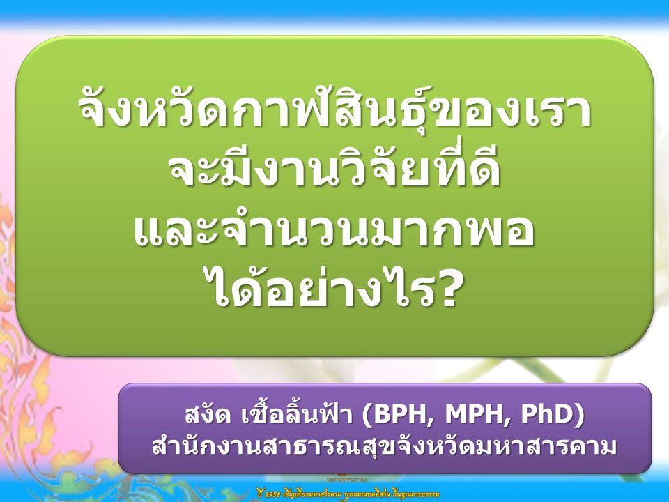 แผนยุทธศาสตร์ระบบสุขภาพจังหวัดมหาสารคาม ปี 2558-2561 แผนยุทธศาสตร์ระบบสุขภาพจังหวัดมหาสารคาม วิสัยทัศน์ ประชาชนจังหวัดมหาสารคาม มีสุขภาพดี ภาคีมีส่วนร่วมจัดระบบบริการ สุขภาพที่ได้มาตรฐาน ภายในปี 2561 วิสัยทัศน์ ประชาชนจังหวัดมหาสารคาม มีสุขภาพดี ภาคีมีส่วนร่วมจัดระบบบริการ สุขภาพที่ได้มาตรฐาน ภายในปี 2561 เป้าหมาย 10 ปี 1.