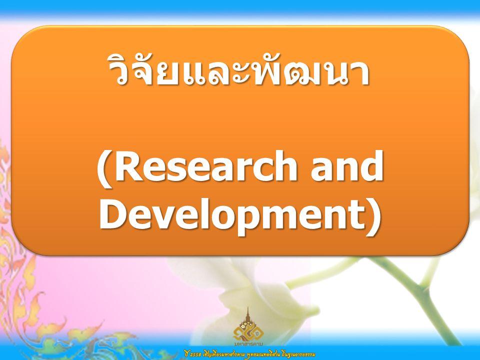 วิจัยและพัฒนา (Research and Development) วิจัยและพัฒนา