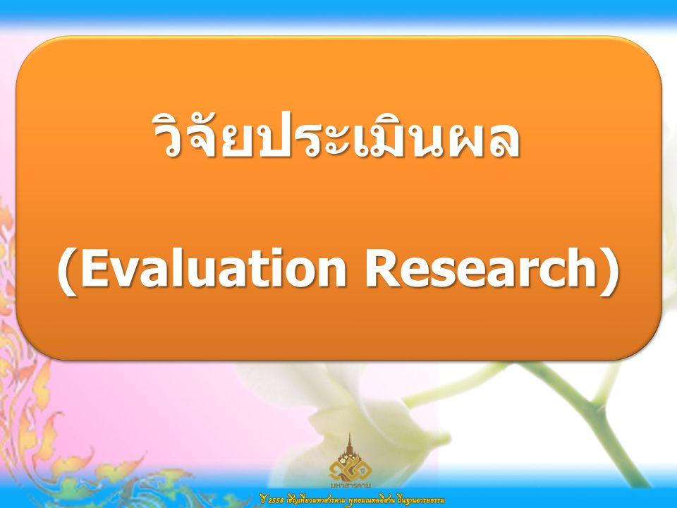 วิจัยประเมินผล (Evaluation Research) วิจัยประเมินผล