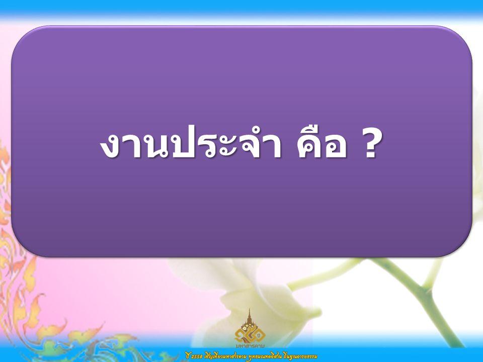1.งานมหกรรมคุณภาพระดับ CUP 2.งานวิชาการระดับจังหวัด (พค.) วงรอบของการโชว์วิชาการ 2559 3.งานวิชาการระดับเขต (3-5 สค.) 4.งานวิชาการระดับประเทศ R2R Thailand (มิย.) 6.งานวิชาการระดับประเทศ (วศม.) (ธค.) 5.งานวิชาการระดับประเทศ กระทรวง (กย.)