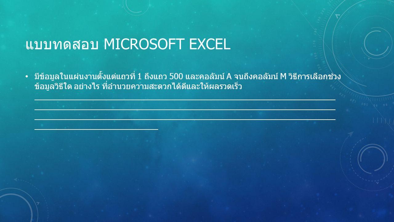 แบบทดสอบ MICROSOFT EXCEL มีข้อมูลดังนี้ ex0001, ex0012, ex0088, ex0019, ex0003, ex0005, ex0120, ex1232, ex0324 ควรป้อนอย่างไร จึงจะประหยัดเนื้อที่ในสื่อบันทึกมากที่สุด