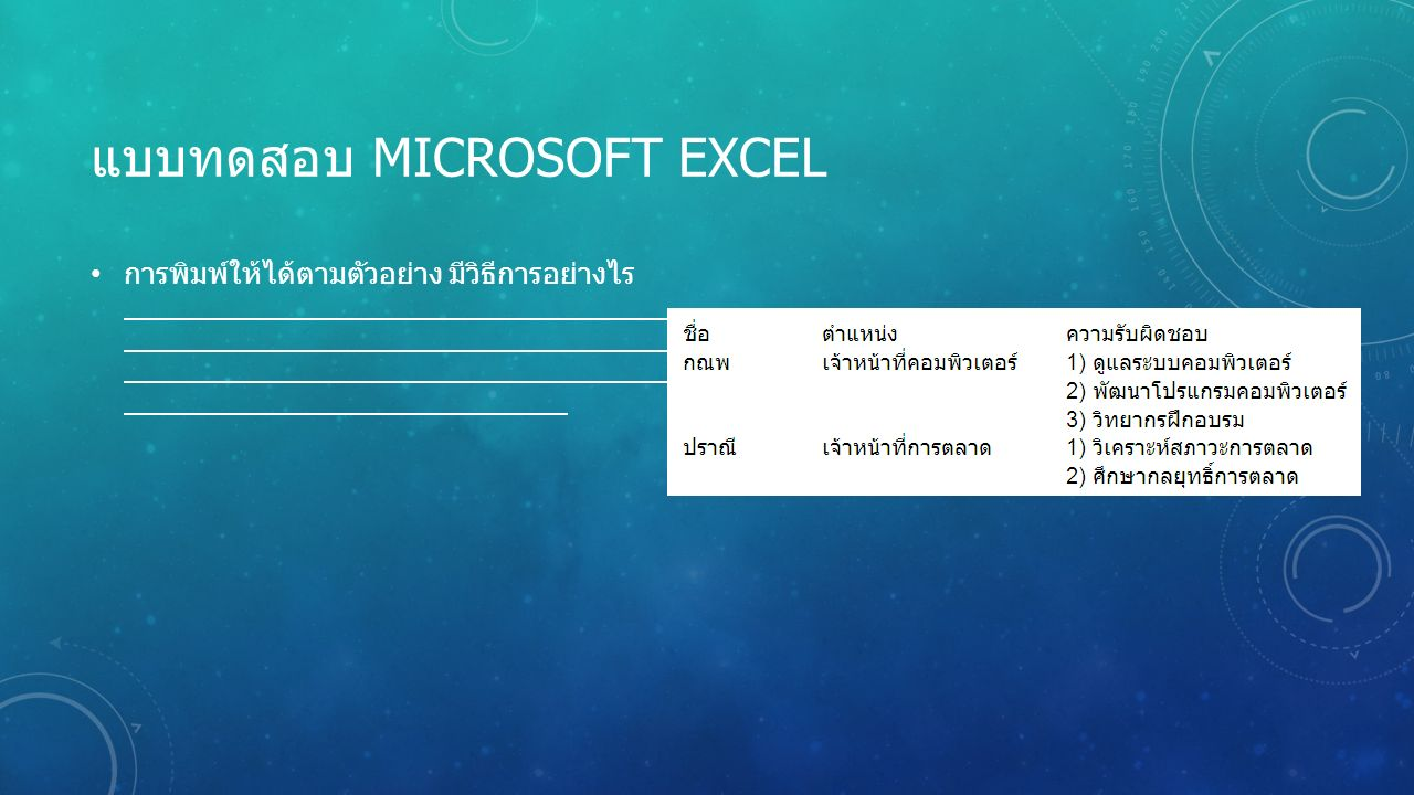 แบบทดสอบ MICROSOFT EXCEL การพิมพ์ให้ได้ตามตัวอย่าง มีวิธีการอย่างไร