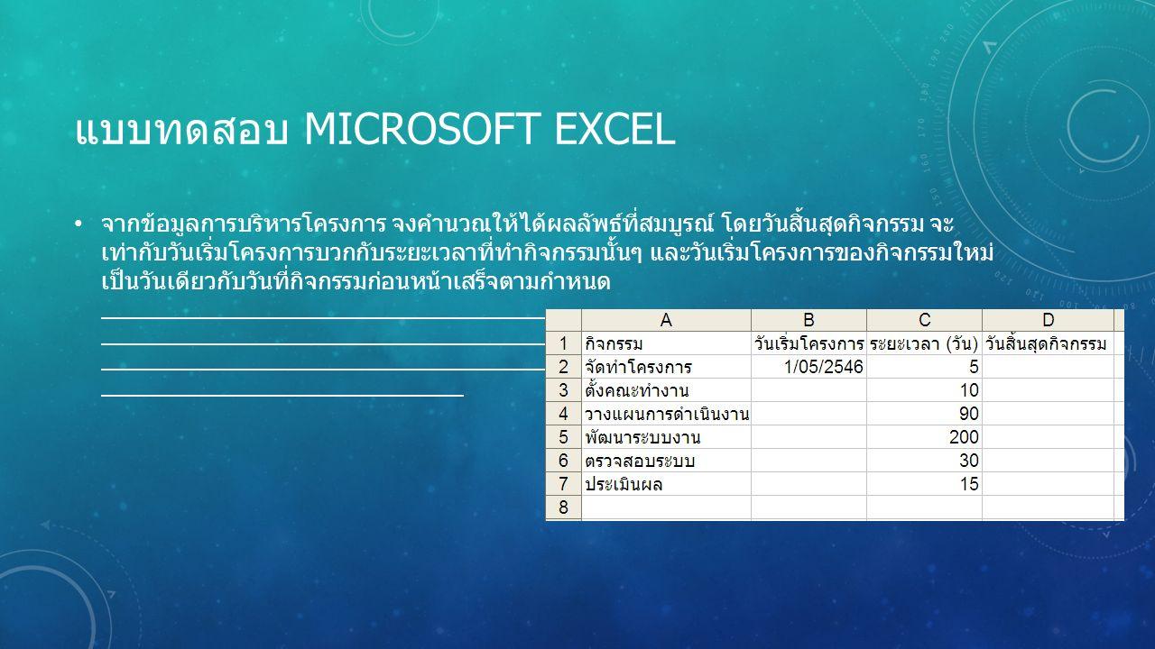 แบบทดสอบ MICROSOFT EXCEL จากข้อมูลการบริหารโครงการ จงคำนวณให้ได้ผลลัพธ์ที่สมบูรณ์ โดยวันสิ้นสุดกิจกรรม จะ เท่ากับวันเริ่มโครงการบวกกับระยะเวลาที่ทำกิจ