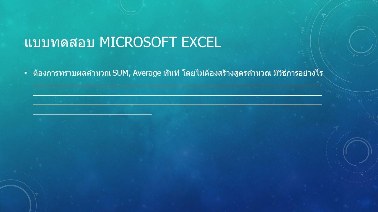 แบบทดสอบ MICROSOFT EXCEL ต้องการทราบผลคำนวณ SUM, Average ทันที โดยไม่ต้องสร้างสูตรคำนวณ มีวิธีการอย่างไร