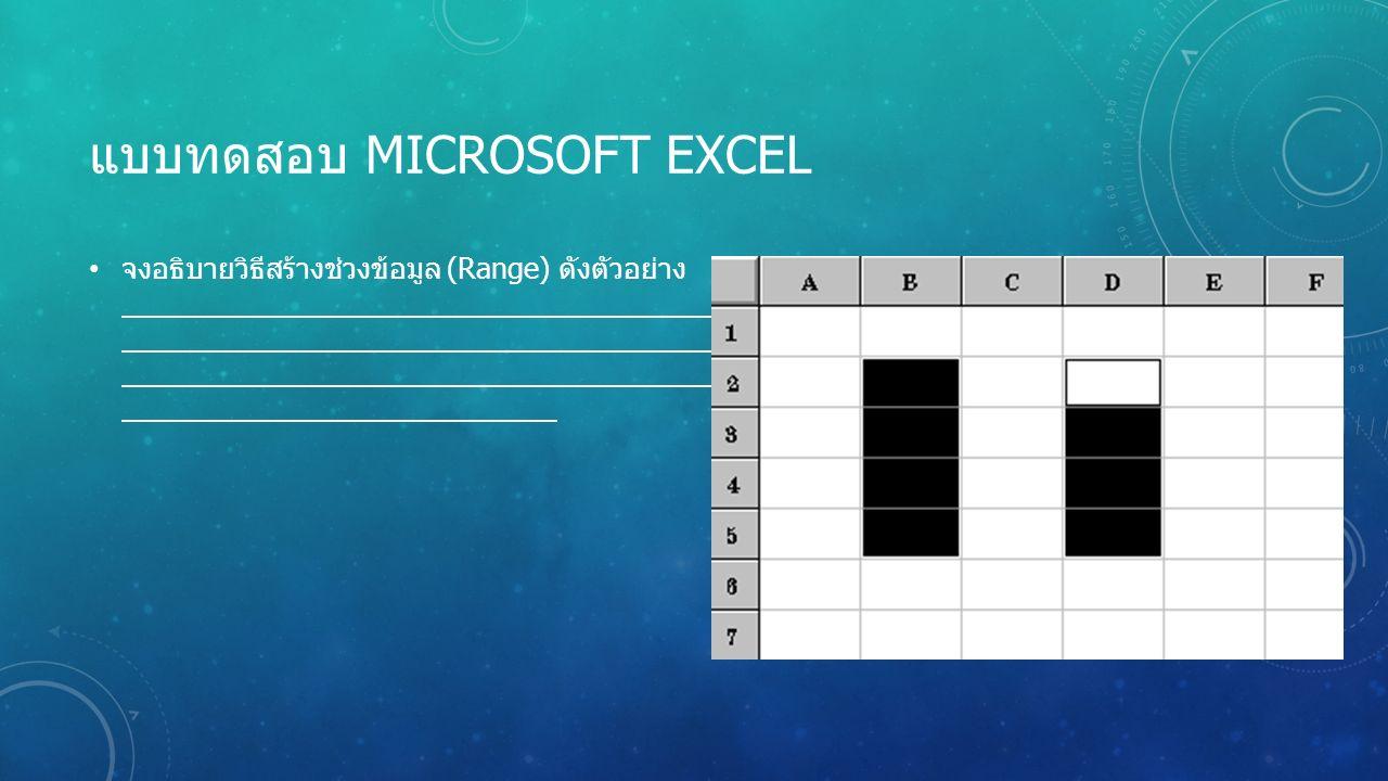 แบบทดสอบ MICROSOFT EXCEL จงอธิบายวิธีสร้างช่วงข้อมูล (Range) ดังตัวอย่าง