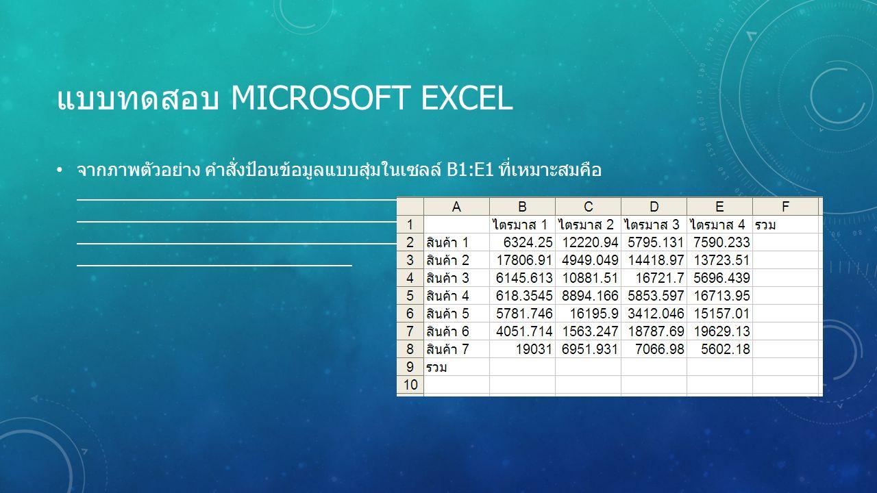 แบบทดสอบ MICROSOFT EXCEL จากสูตรดังนี้ =2+3*5/3 และ =(2+3)*5/3 แต่สูตรได้ผลลัพธ์เท่าไร จงอธิบายหลักการคำนวณ