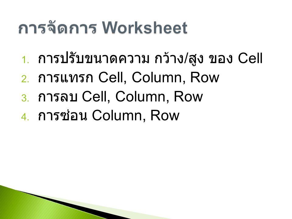 1. การปรับขนาดความ กว้าง / สูง ของ Cell 2. การแทรก Cell, Column, Row 3.