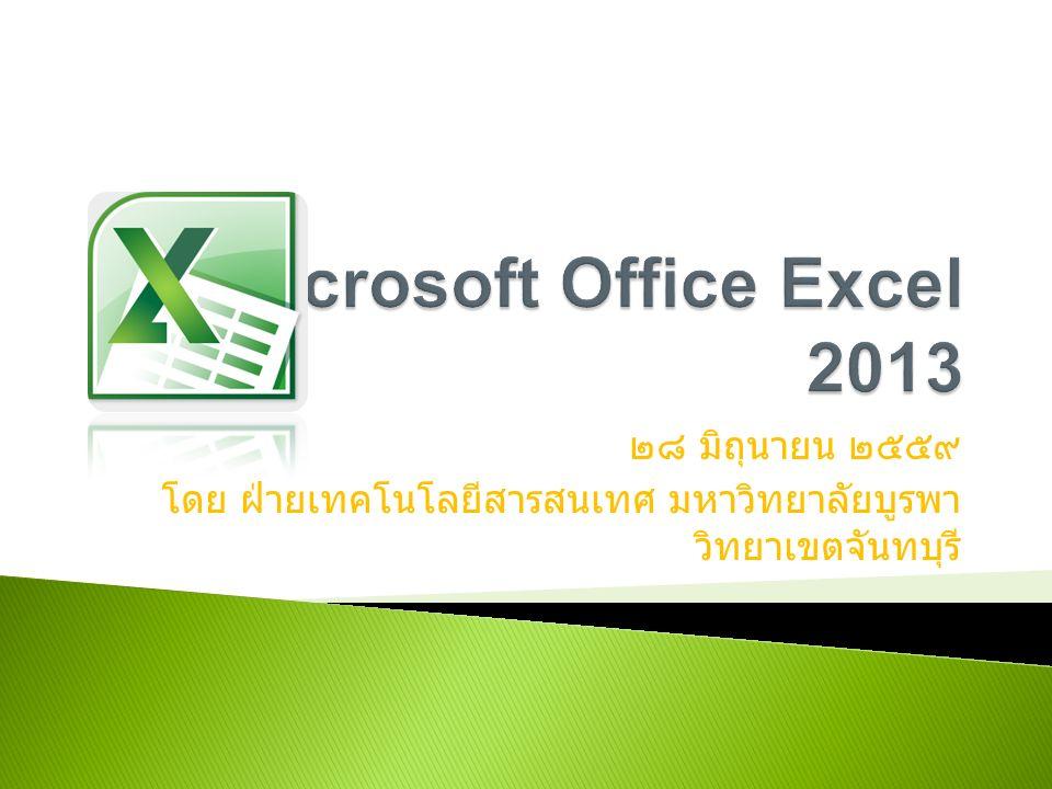 Microsoft Excel เป็นโปรแกรมประเภท ตารางคำนวน หรือ Spreadsheet มักใช้ในการคำนวนทางธุรกิจ ซึ่งจะ ช่วยลดขั้นตอนความยุ่งยากและลดเวลาการคำนวน และยัง สามารถสรุปและวิเคระห์ข้อมูลในรูปแบบต่างๆ เพื่อช่วยใน การตัดสินใจ
