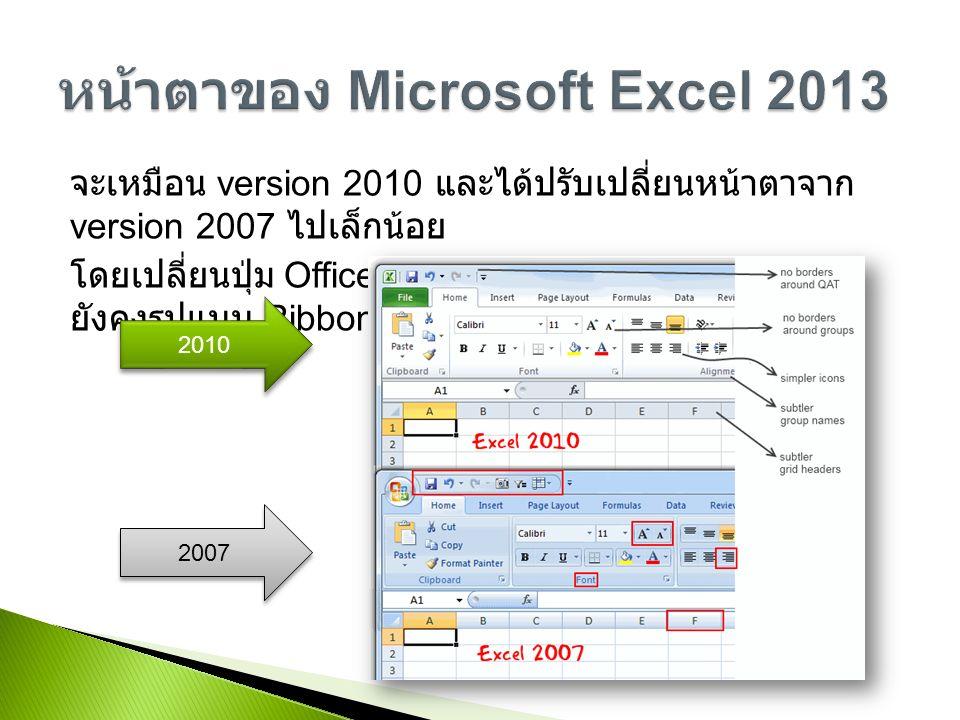จะเหมือน version 2010 และได้ปรับเปลี่ยนหน้าตาจาก version 2007 ไปเล็กน้อย โดยเปลี่ยนปุ่ม Office Button กลับเป็น Menu File แต่ ยังคงรูปแบบ Ribbon ไว้ 2010 2007