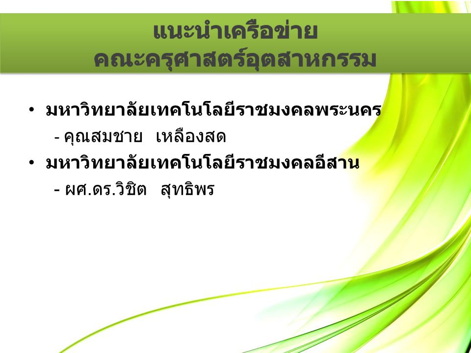 มหาวิทยาลัยเทคโนโลยีราชมงคลพระนคร - คุณสมชาย เหลืองสด มหาวิทยาลัยเทคโนโลยีราชมงคลอีสาน - ผศ. ดร. วิชิต สุทธิพร