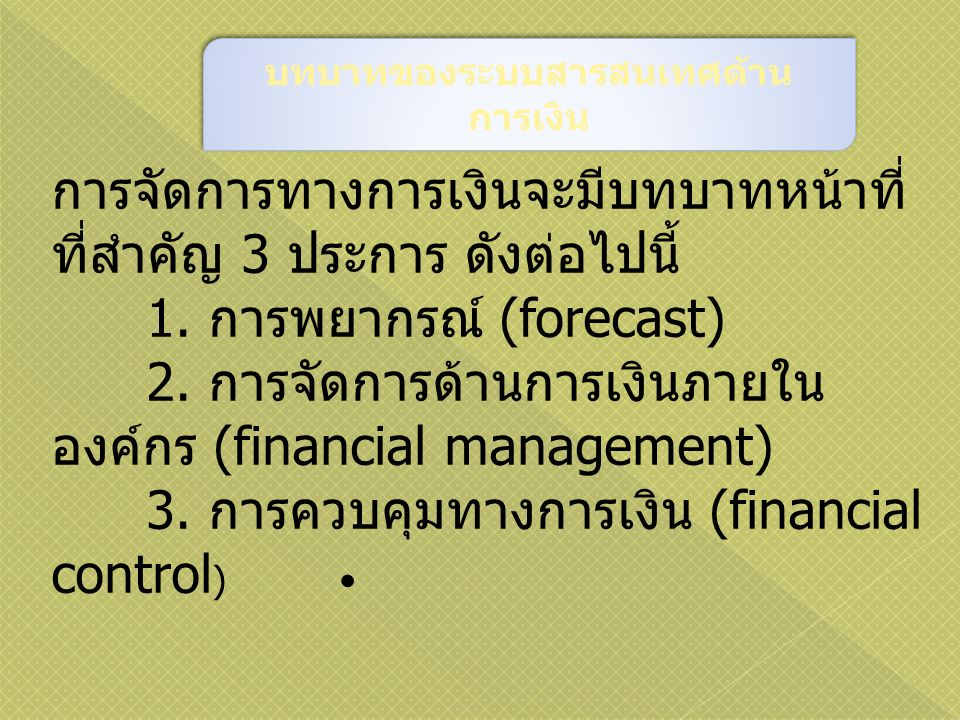 การจัดการทางการเงินจะมีบทบาทหน้าที่ ที่สำคัญ 3 ประการ ดังต่อไปนี้ 1. การพยากรณ์ (forecast) 2. การจัดการด้านการเงินภายใน องค์กร (financial management)