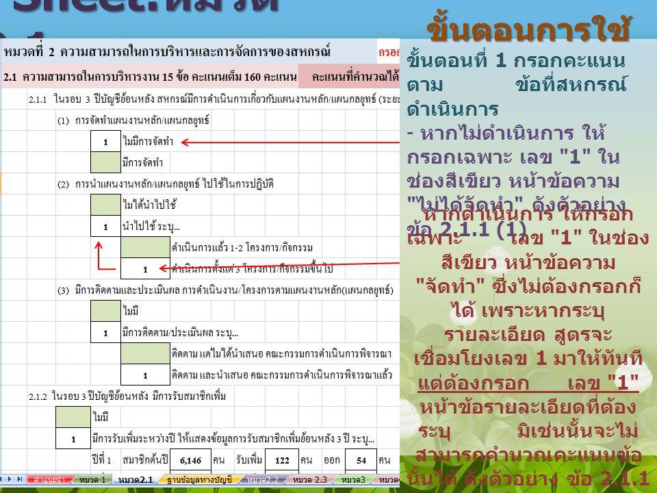 Sheet: หมวด 2.1 ขั้นตอนการใช้ ขั้นตอนที่ 1 กรอกคะแนน ตาม ข้อที่สหกรณ์ ดำเนินการ - หากไม่ดำเนินการ ให้ กรอกเฉพาะ เลข