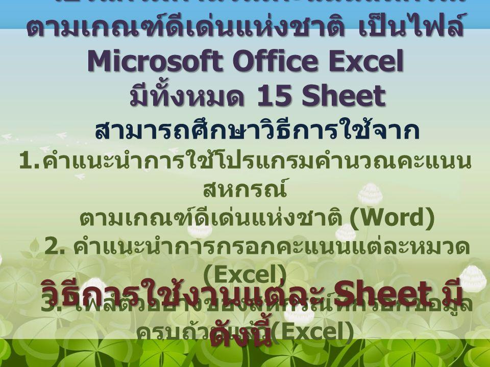 โปรแกรมคำนวณคะแนนสหกรณ์ ตามเกณฑ์ดีเด่นแห่งชาติ เป็นไฟล์ Microsoft Office Excel มีทั้งหมด 15 Sheet สามารถศึกษาวิธีการใช้จาก 1. คำแนะนำการใช้โปรแกรมคำนว