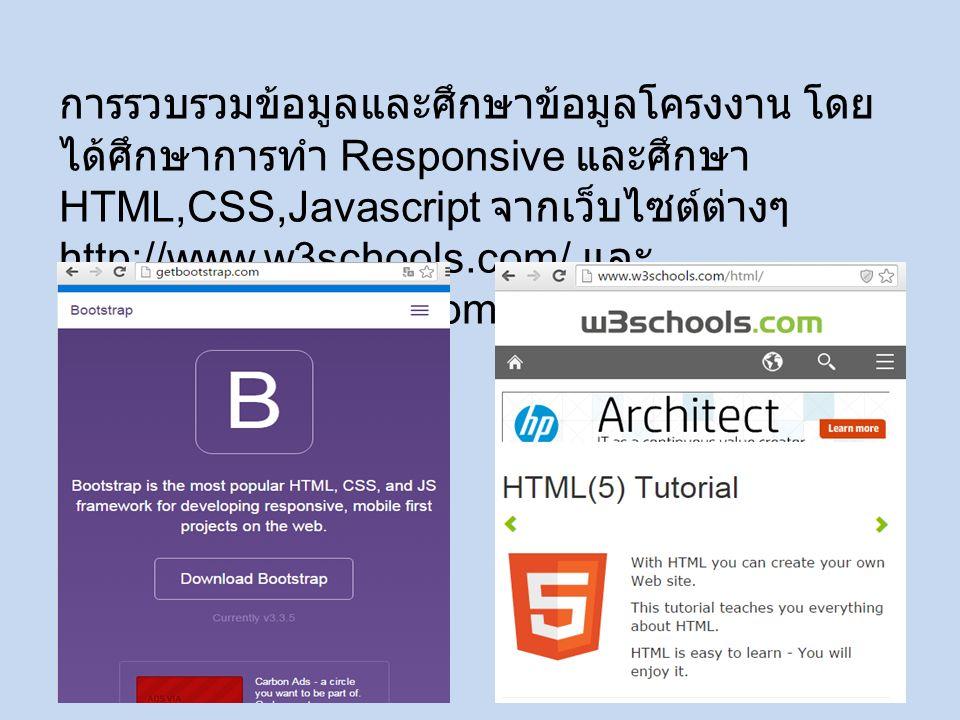 การรวบรวมข้อมูลและศึกษาข้อมูลโครงงาน โดย ได้ศึกษาการทำ Responsive และศึกษา HTML,CSS,Javascript จากเว็บไซต์ต่างๆ http://www.w3schools.com/ และ http://getbootstrap.com/