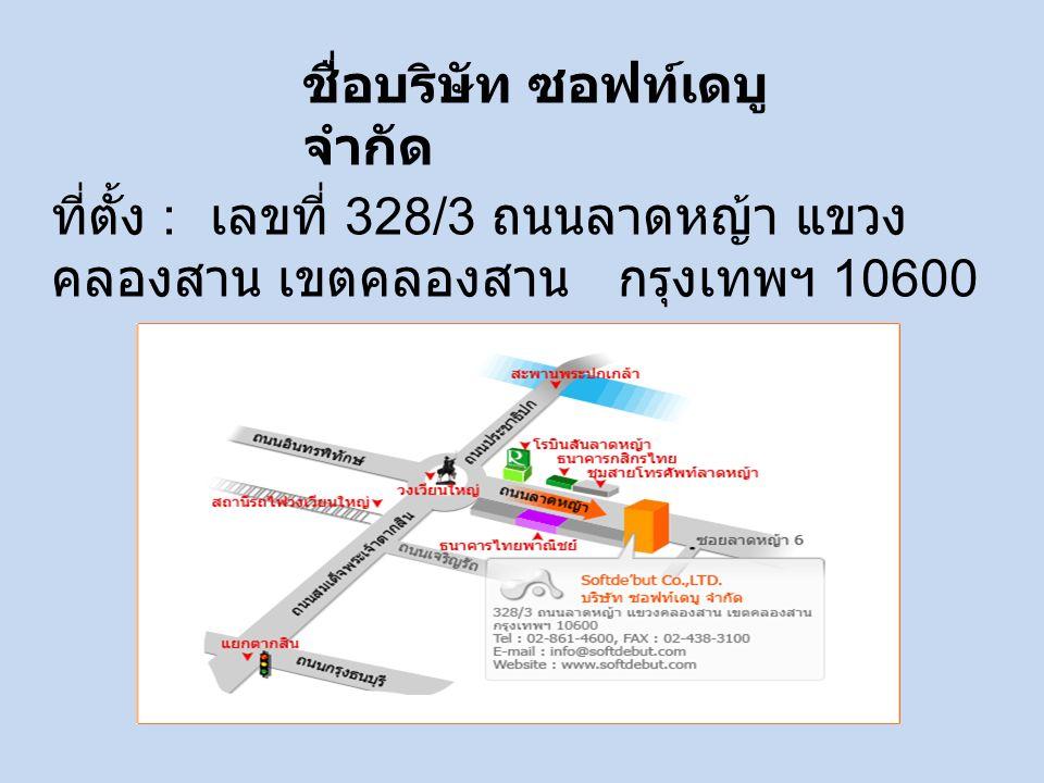 ที่ตั้ง : เลขที่ 328/3 ถนนลาดหญ้า แขวง คลองสาน เขตคลองสาน กรุงเทพฯ 10600 ชื่อบริษัท ซอฟท์เดบู จำกัด