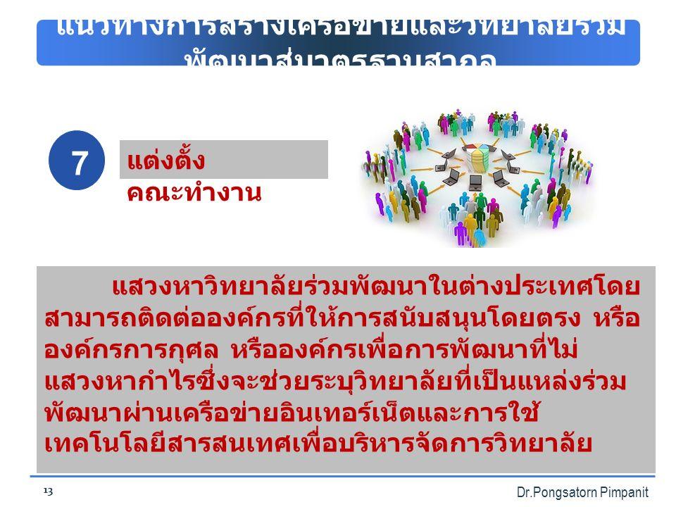 Company Logo แสวงหาวิทยาลัยร่วมพัฒนาในต่างประเทศโดย สามารถติดต่อองค์กรที่ให้การสนับสนุนโดยตรง หรือ องค์กรการกุศล หรือองค์กรเพื่อการพัฒนาที่ไม่ แสวงหากำไรซึ่งจะช่วยระบุวิทยาลัยที่เป็นแหล่งร่วม พัฒนาผ่านเครือข่ายอินเทอร์เน็ตและการใช้ เทคโนโลยีสารสนเทศเพื่อบริหารจัดการวิทยาลัย 13 แนวทางการสร้างเครือข่ายและวิทยาลัยร่วม พัฒนาสู่มาตรฐานสากล 7.7.