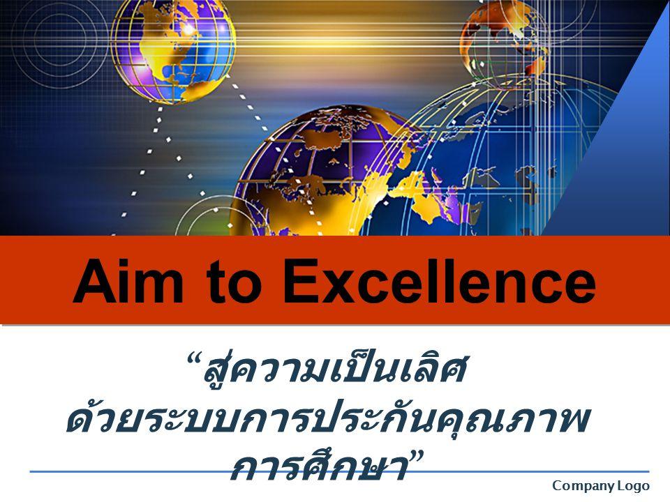 "Company Logo LOGO Aim to Excellence "" สู่ความเป็นเลิศ ด้วยระบบการประกันคุณภาพ การศึกษา """