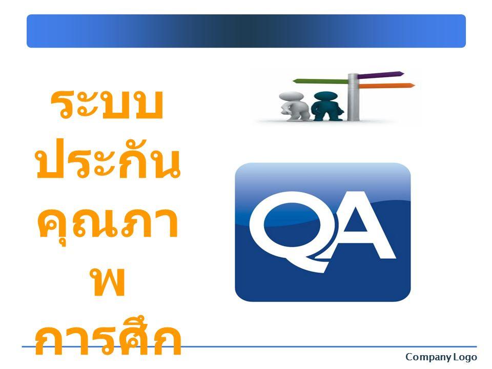 Company Logo ระบบ ประกัน คุณภา พ การศึก ษา