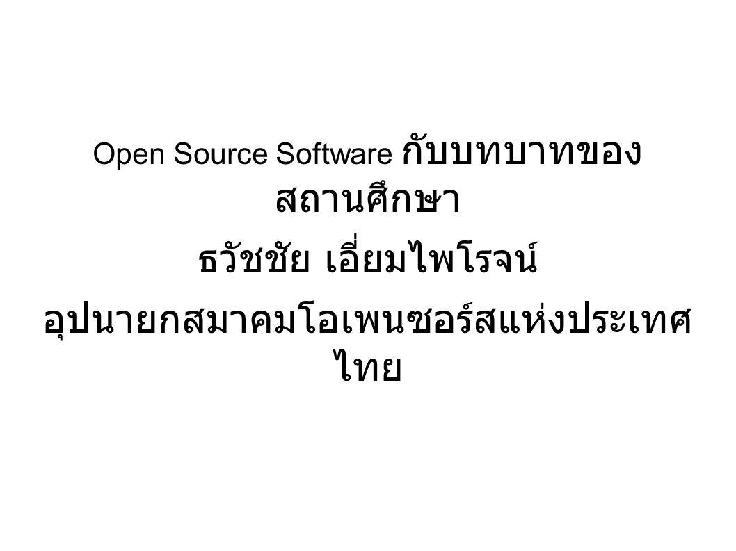 Open Source Software กับบทบาทของ สถานศึกษา ธวัชชัย เอี่ยมไพโรจน์ อุปนายกสมาคมโอเพนซอร์สแห่งประเทศ ไทย