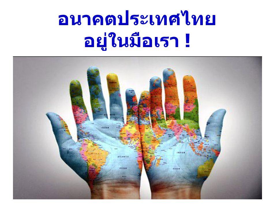 อนาคตประเทศไทย อยู่ในมือเรา !