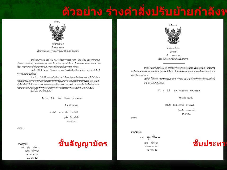 ตัวอย่าง ร่างคำสั่งปรับย้ายกำลังพล ชั้นสัญญาบัตรชั้นประทวน