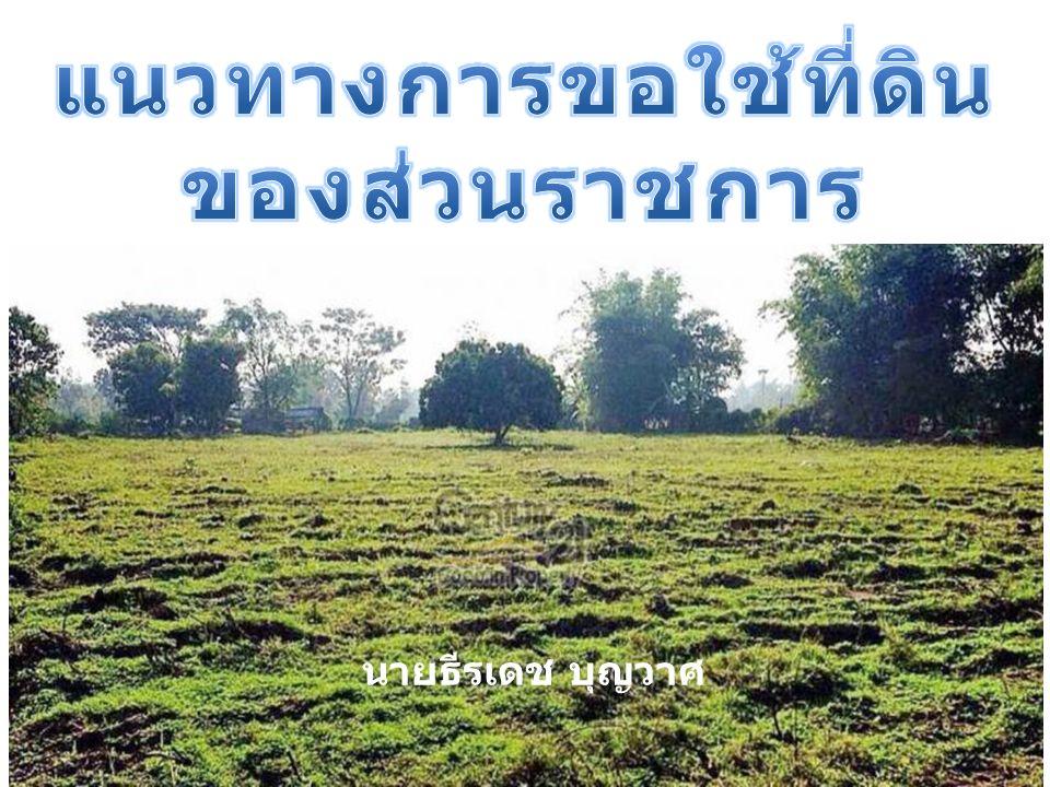 1.สำรวจที่ดินที่จะก่อสร้าง / สร้างแล้วเสร็จ จะเป็นที่ดินประเภทใด 2.