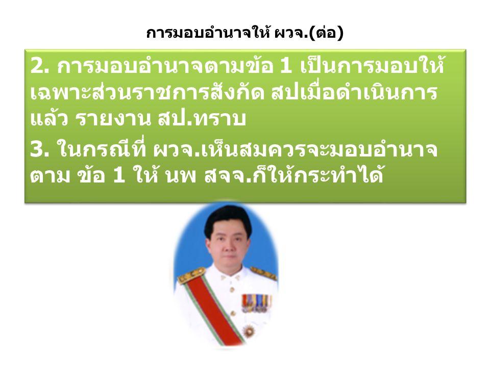 2. การมอบอำนาจตามข้อ 1 เป็นการมอบให้ เฉพาะส่วนราชการสังกัด สปเมื่อดำเนินการ แล้ว รายงาน สป.ทราบ 3.