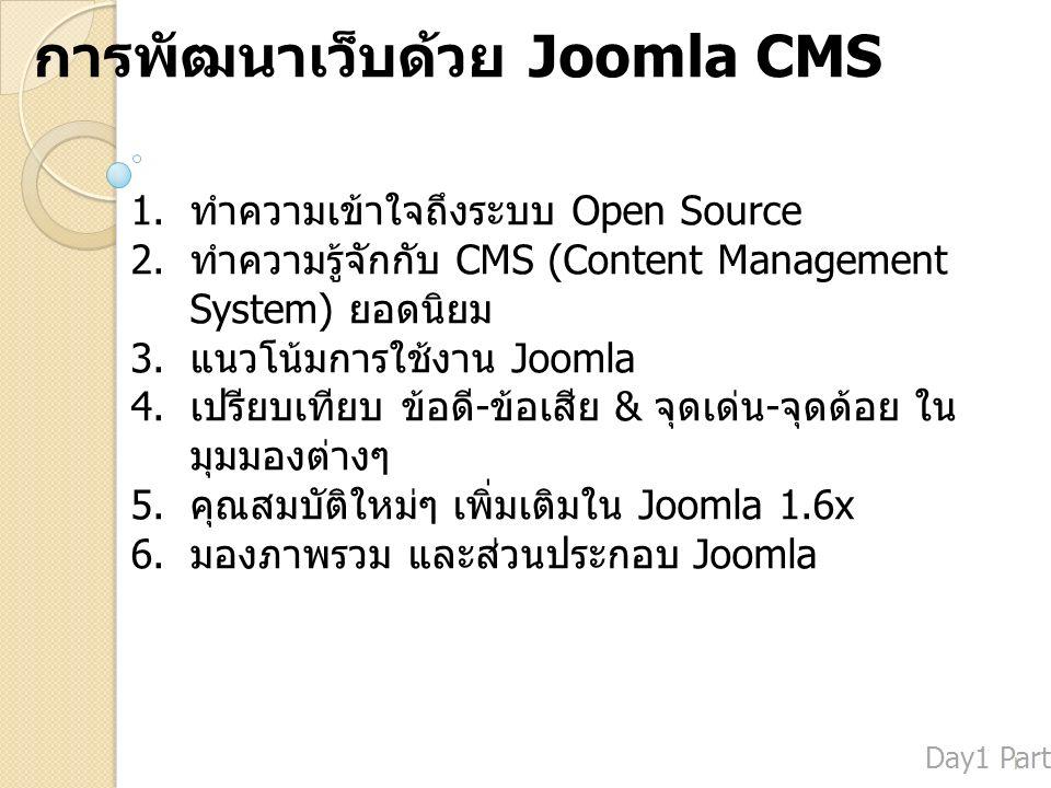 การพัฒนาเว็บด้วย Joomla CMS 1. ทำความเข้าใจถึงระบบ Open Source 2.