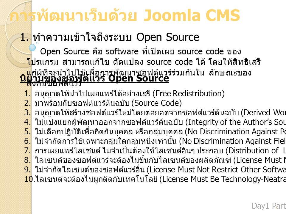 การพัฒนาเว็บด้วย Joomla CMS 1.