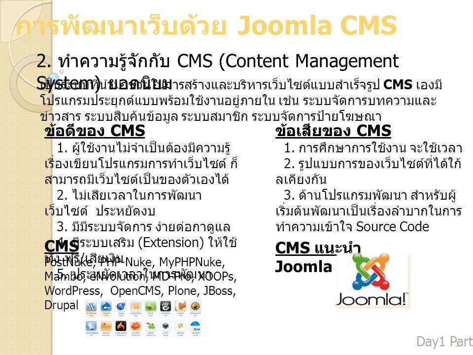 การพัฒนาเว็บด้วย Joomla CMS 2.