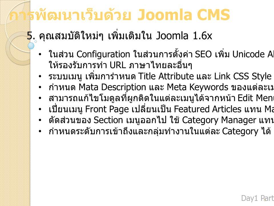การพัฒนาเว็บด้วย Joomla CMS 5.