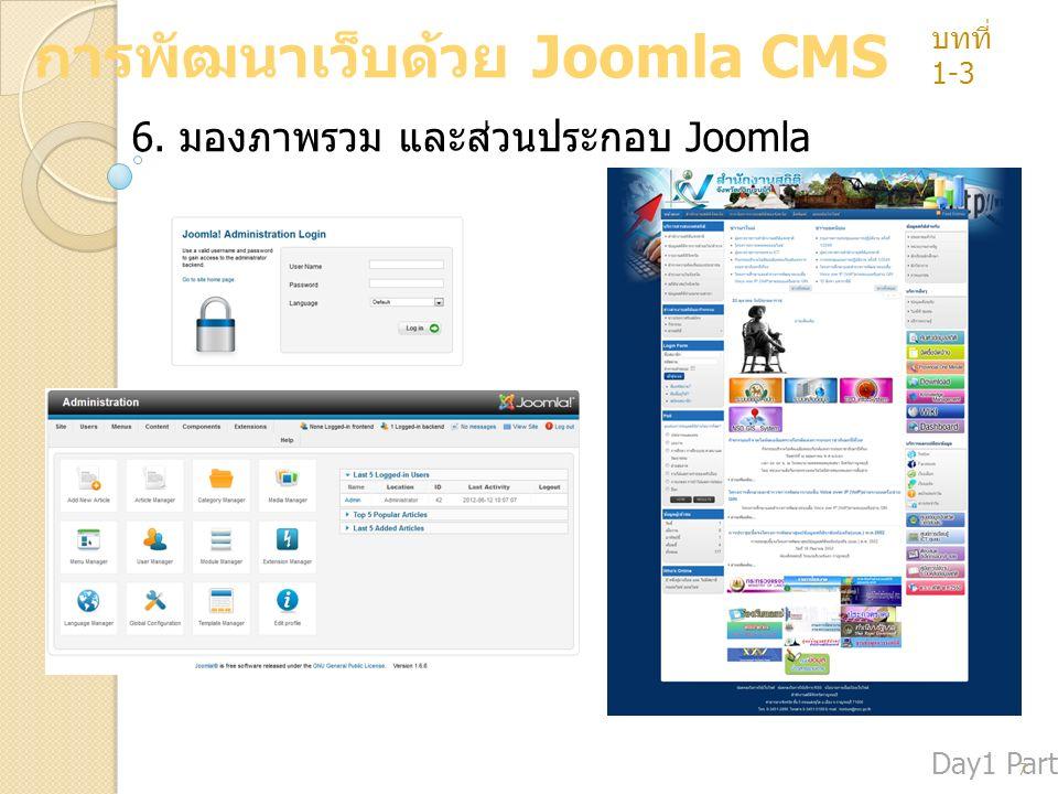 การพัฒนาเว็บด้วย Joomla CMS 6. มองภาพรวม และส่วนประกอบ Joomla Day1 Part1 7 บทที่ 1-3